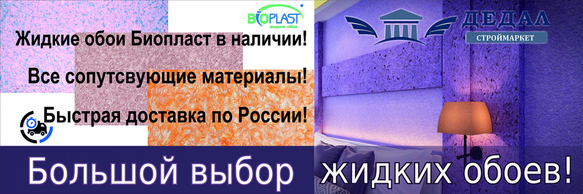 Купить жидкие обои Биопласт
