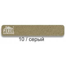 Затирочная смесь Perel RL (10 - серый)