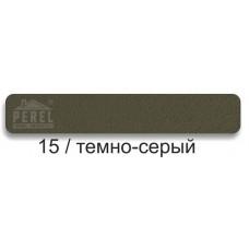 Затирочная смесь Perel RL (15 - тёмно-серый)