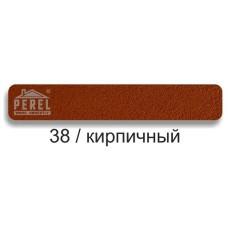 Затирочная смесь Perel RL (38 - кирпичный)