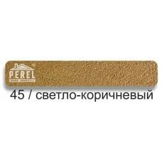 Затирочная смесь Perel RL (45 - светло-коричневый)